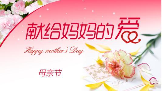 母亲节送花指南