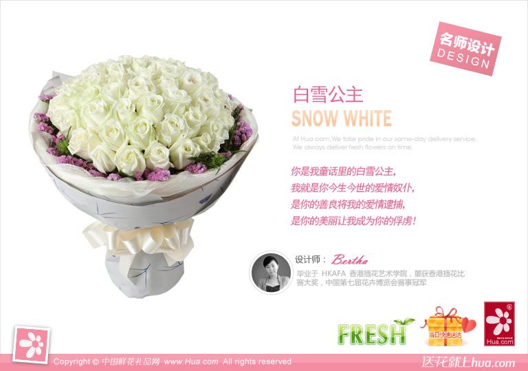 白雪公主鲜花款式